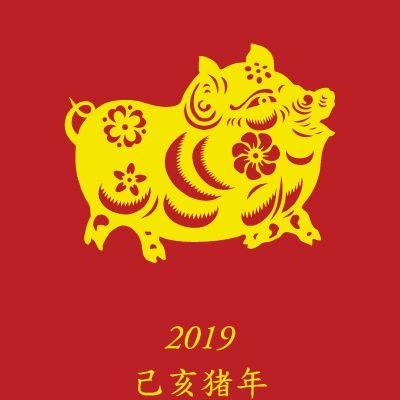 Šťastný Rok prasaťa 2019